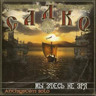 Sadko - We´re here not in Vain